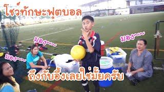 KAMSING FAMILY | โชว์ทักษะฟุตบอล มองกันใหญ่! อึ้งใช่มั้ยครับ
