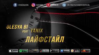 Olesya Bi Feat. YANIX   Лайфстайл (Official Audio)