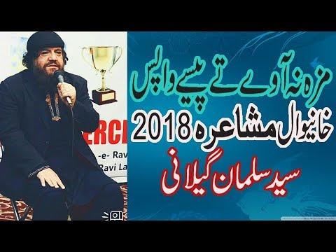 Syed Salman Gilani Beautiful New Mushaira In Khan E Waal 1 Jan 2018
