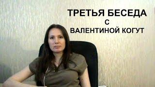"""Эпоха """"Великого Суда"""" - Беседа 3 с Валентиной Когут (улучшенный звук)"""