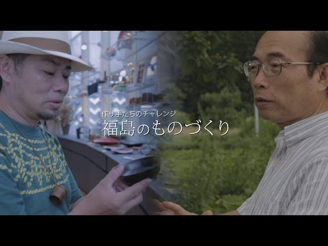 作り手たちのチャレンジ 福島のものづくり