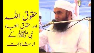 Haqooq Allah Aur Haqooq Ul Ibad Maulana Tariq Jameel Bayan