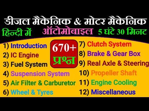 Motor Mechanic Vehicle | Diesel Mechanic | Automobile Engineering | NPCIL Diesel Mechanic | NMDC