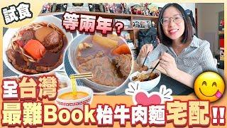 【試食】全台灣最難book枱牛肉麵宅配?!🍜要等兩年?