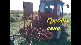 СГРЕБАНИЕ СЕНА В ВАЛКИ ТРАКТОРОМ Т-25/HAYING THE SEN INTO THE SHAFT BY TRACTOR T-25