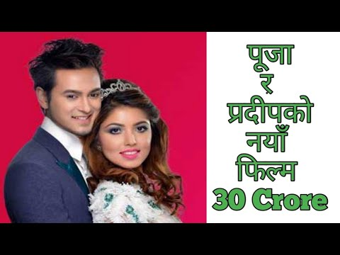 #Pooja#Pradeep    Pooja Sharma,Pradeep Khadka Up Coming Movie 2020\Prem Geet 3\Ma Yesto Geet Gauchu2