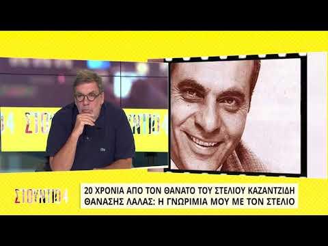 20 χρόνια από τον θάνατο του Στέλιου Καζαντζίδη    14/09/2021   ΕΡΤ