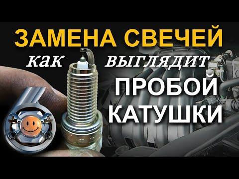 Когда менять свечи. Nissan hr16de Qashqai Sentra Tiida Note Micra Wingroad.
