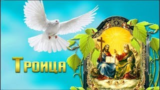❤️ЧТО МОЖНО И ЧТО НЕЛЬЗЯ ДЕЛАТЬ НА ТРОИЦУ❤️Святая троица.❤️ТРОИЦА : традиции и обряды