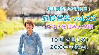 【ラジオ配信】丸山茂樹ラジオ配信旅は音楽」vol.22