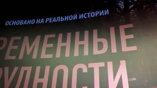 Временные трудности (Премьера в Кирове)