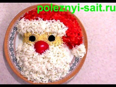 Новогодний салат Дед Мороз   Santa Claus Christmas Salad