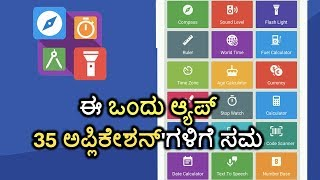 Must have application 1 app 30 uses
