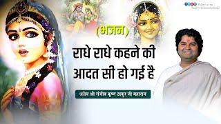 Radhe Radhe Radhe Kehne Ki Aadat Si Ho Gayi Hai by Pujya Sanjeev Krishna Thakur Ji
