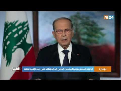 الرئيس اللبناني يدعو المجتمع الدولي إلى المساعدة في إعادة إعمار بيروت