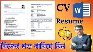 How to Write A Resume / CV In MS Word | Bangla MS Word Tutorial