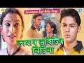 Tomar Bhaitir Nisina - Sad Bihu Song | Zubeen Garg | Assamese Love Song | BOHAGOT BIRINAR BIA (2010)