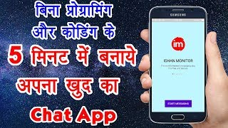 How to Make a Chat App Without Coding in Hindi | By Ishan
