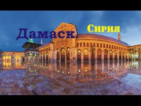 Дамаск ( Damascus ) - город, столица Сир