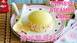 How To Make Chinese Steamed Cakes - 2 Ways 賀年糕點/茶樓點心  傳統雞蛋糕  原味+朱古力味