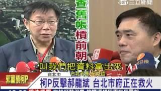 郝嗆公開資料 柯:你當市長怎不公開? 三立新聞台