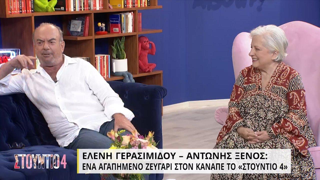 Ε.Γερασιμίδου – Α.Ξένος: Έτσι γνωριστήκαμε πριν 41 χρόνια | 21/09/2021 | ΕΡΤ