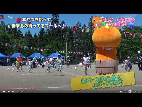 平成27年度 金山町 横田小学校・横田地域合同運動会