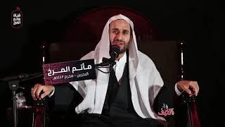 تحميل و مشاهدة وصدر بن سعد أمره   الملا عبدالحي ال قمبر - نعي حسيني MP3