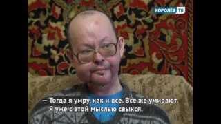 Курение изменило его судьбу