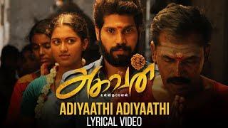 Adiyaathi Adyaathi Song With Lyrics | Aghavan | C Sathya | Yugabarathi | APG. Elumalai