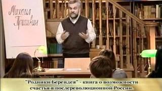 060. Михаил Пришвин. Роман Кощеева цепь, очерки.