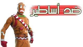 Fortnite | أول عربي يجيب نيوك في 20 ضد 20