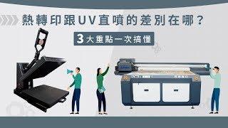 熱轉印跟UV直噴的差別在哪?3大重點一次搞懂!|數位印刷設備推薦