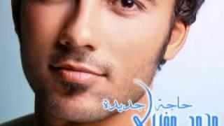 تحميل اغاني 7aga Gdeda-Mohamed Maghraby حاجة جديدة - محمد مغربي MP3