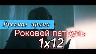 Роковой патруль 1 сезон 12 серия [Русское промо]