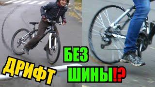 ДРИФТ НА ВЕЛОСИПЕДЕ ПО ГОРОДУ
