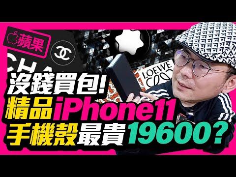 iPhone手機殼到底能多貴?