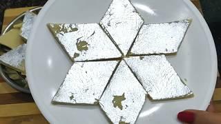 सिर्फ तीन चीजों से बनाएं काजू  बर्फी घर पर /kaju burfi / kaju katli /cashew burfi /indian sweet