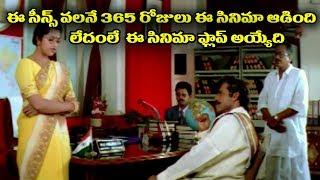 Venkatesh Movie ( ఈ సీన్స్ వలనే ఈ సినిమా 365 రోజులు ఆడింది లేదంటే అట్టర్ ప్లాప్ అయ్యేది )
