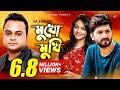 Mukhomukhi | F A Sumon | Pritom Khan | Ishana Khan | New Music Video 2017