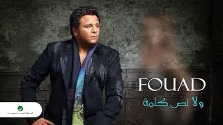 تحميل اغاني Mohammed Fouad ... Makadbsh Aleiak   محمد فؤاد ... مكدبش عليك MP3