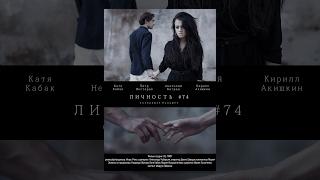 ЛИЧНОСТЬ №74 (12+). Короткометражный фильм. Фантастическая драма, 24 минуты, 2013