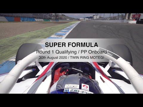 【動画】ポールポジションを獲得した平川亮のオンボード映像。スーパーフォーミュラ第1戦 ツインリングもてぎ