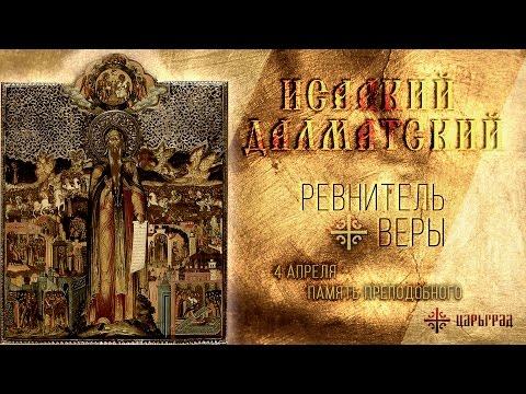 Ревнитель веры: 4 апреля – память преподобного Исаакия Далматского