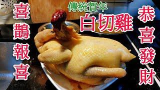 〈 職人吹水〉 喜鵲報喜 賀年 傳統 白切雞 昔日情懷 手切薑蓉製作 #職人吹水 #賀年菜 White cut chicken