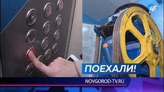 В новгородских многоэтажках запускают новые лифты