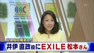 11月3日 びわ湖放送ニュース