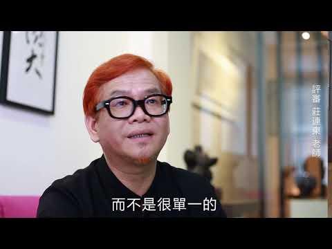 臺中市第二十三屆大墩美展 墨彩類評審感言 莊連東委員