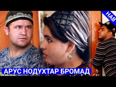 Мугамбо ва Кучкар - Аруси нодухтар