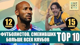 ТОП-10 футболистов, сменивших больше всех клубов